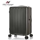行李箱 旅行箱 24吋 加大容量PC耐撞擊 法國奧莉薇閣 貨櫃競技場系列 灰色 (加贈防塵套)