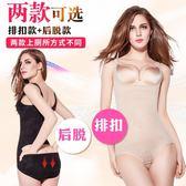 無痕連體塑身衣收腹束腰燃脂內衣女夏季超薄款美體產後瘦身減肚子 東京衣櫃