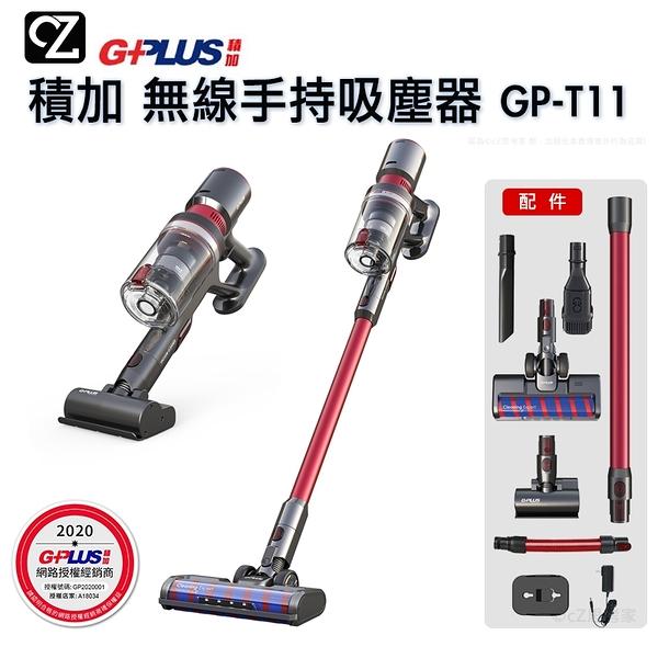 GPLUS 積加 無線手持吸塵器 GPT11 附多種刷頭 除螨器 公司貨1年保固 無線吸塵器 車用吸塵器 思考家