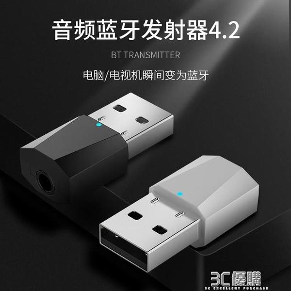 藍芽接收器 【即插即用】電腦USB藍芽音頻接收器發射器電視機無線連接藍芽耳機音箱 聖誕節免運