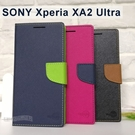 【My Style】撞色皮套 SONY Xperia XA2 Ultra (6吋)