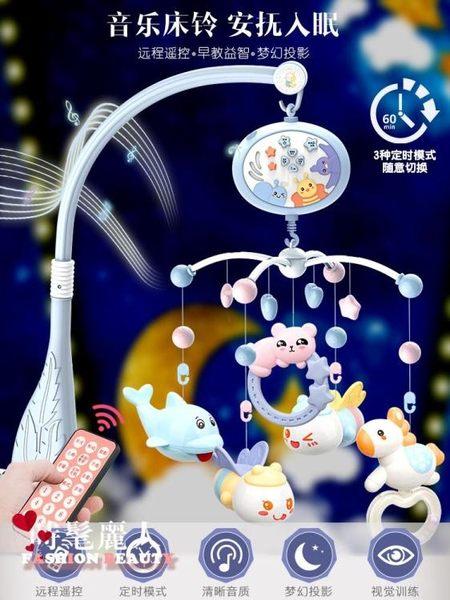新生嬰兒床鈴0-1歲3-6個月男女寶寶玩具音樂旋轉益智搖鈴床頭鈴 全店88折特惠