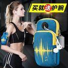 運動臂包運動手臂包跑步包健身裝備男手機袋女手包臂套手腕包 造物空間