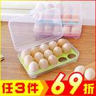 攜帶型15格雞蛋收納盒 冰箱保鮮盒 顏色隨機【AE02647】