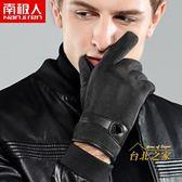 麂皮絨男士秋冬季手套刷毛保暖防風觸屏冬天開車騎行摩托車