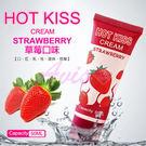 HOT KISS 草莓口味 激情高潮潤滑液 50ml
