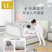 兒童防掉床護欄防摔床圍欄寶寶嬰兒床圍床上擋板安全通用升降床檔【勇敢者戶外】