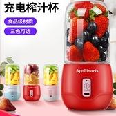 無線榨汁機家用小型充電迷你榨汁杯電動炸果汁機 【快速出貨】