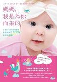 (二手書)媽媽,我是為你而來的:日本第一胎內記憶醫師告訴媽媽3500個胎兒的感謝..