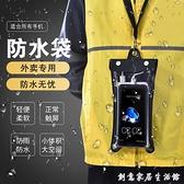 外賣手機防水袋騎手專用可充電可插耳機美團雨天裝備防水套觸摸屏 創意家居