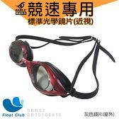 【SABLE黑貂】RS-101競速型鏡框x標準光學鏡片(室外款)泳鏡/紅色(一副)