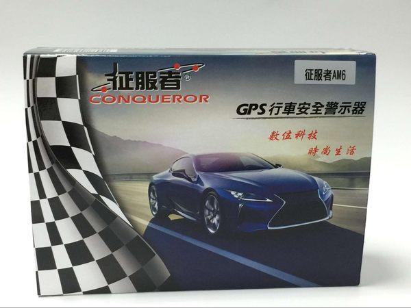 《育誠科技》『征服者 AM6 單機版』GPS測速器/免費更新/隨插即用