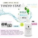 TOKYO STAR 新一代超極沙龍專用...