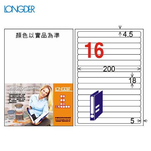 【量販2盒】龍德 A4三用電腦標籤(雷射/噴墨/影印) LD-865-W-A(白)  16格(105張/盒)列印標籤/信封/貼紙