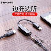 小米6耳機8轉接頭type-c數據線mix2s轉換器充電聽歌6x二合一mate10華為   聖誕節歡樂購