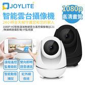 JOYLITE 1080P HD智能遠端無線雲台遙控攝像機QC21/無線網路攝影機/IP監視器