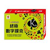 【Fun House】5Q經典益智桌遊-數學加減 終極數字撲克 FFM2004-4