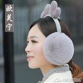 冬季耳罩保暖舒適耳套男女耳包耳暖防凍韓版個性可愛護耳朵套耳捂  潮流前線