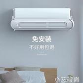 空調遮風板防直吹神器通用出風口擋板壁掛式月子款嬰兒冷氣擋風板NMS【小艾新品】