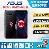 【創宇通訊│福利品】剩一務必電聯 9成新上 ASUS ROG PHONE 3 16G+512GB【ZS661】5G電競手機