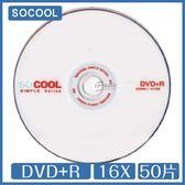 SoCool DVD+R 16X 50片 中環代工 光碟 DVD