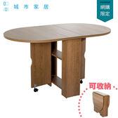【城市家居-綠的傢俱集團】魔術空間多功能收納折疊餐桌-加厚圓桌(深橡色)