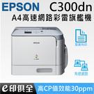 C300DN 舊換新限量促銷 Epson...