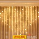 網紅led星星燈心形桃窗簾燈節日浪漫房間背景裝飾小彩燈串直播女