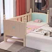 兒童床 實木兒童床帶護欄單人床男孩寶寶嬰兒床加寬床邊大床拼接神器小床【快速出貨】