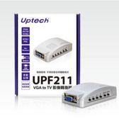 ~Sound Amazing ~UPMOST 登昌恆UPF211 VGA to TV 影像