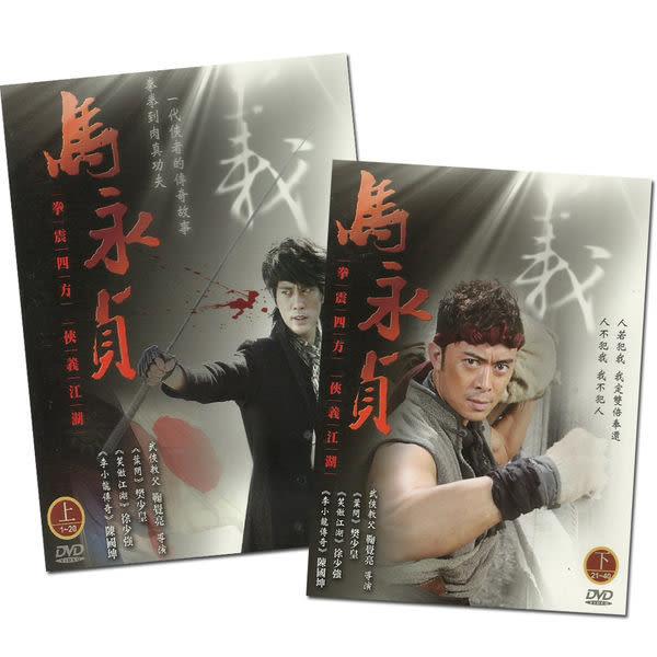 馬永貞 上下 DVD  全40集 大陸劇   (購潮8)