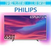 ◆好禮三選一◆飛利浦 PHILIPS 65吋4K 聯網 android 9.0 液晶顯示器+視訊盒65PUH7374
