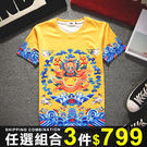 任選3件799短袖T恤中國風皇袍龍圖騰海...