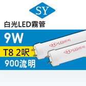 【SY 聲億科技】T8 LED 高亮版 2呎9W(25入)白光