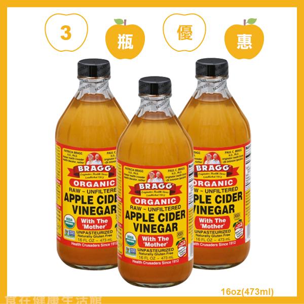 (3瓶優惠組)【Bragg】阿婆有機蘋果醋 (473ml) 16oz/瓶 #有機認證 #新效期