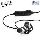 E-books S80 藍牙4.1 魚鰭耳翼磁吸式耳機