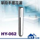 HY精選衛浴配件 HY-062 單段手握花灑 麥克風型手持蓮蓬頭