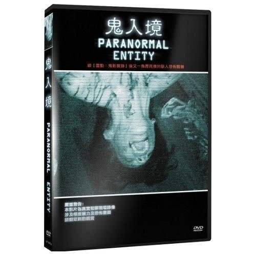 鬼入境DVD  (購潮8)