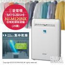 日本代購 一年保 MITSUBISHI 三菱 MJ-M120NX 衣物乾燥 除濕機 水箱3L 14坪