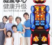 按摩 頸椎按摩器頸部腰部家用按摩墊全身多功能按摩靠墊坐墊椅墊開背機DF 維多原創 免運