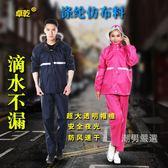 優惠兩天-加厚摩托車雨衣雨褲套裝分體時尚成人男女士分體騎行雨衣套裝L-3XL3色
