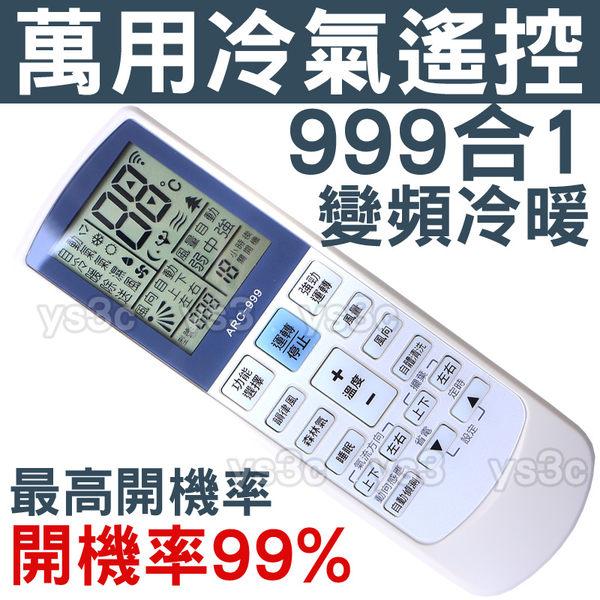 【開機率99.5%】999合1 萬用冷氣遙控器 全機種冷氣適用 萬用冷氣遙控器-變頻 窗型 分離式 冷暖氣