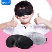 零聽兒童眼罩夏季睡眠遮光透氣護眼罩卡通親子小孩睡覺可愛男女 居享優品