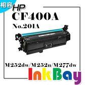 高容量出貨HP CF400A / No.201A 黑色相容碳粉匣【適用】M252dw / M252n / M277dw 另有CF401A/CF402A/CF403A