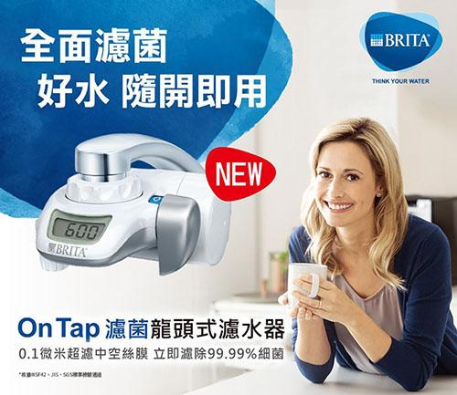 【現貨】德國 Brita ON TAP 龍頭式濾水器 附三入濾芯