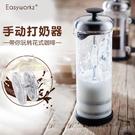 Easyworkz玻璃打奶泡器家用咖啡拉花杯牛奶打泡杯手動奶泡器奶杯 快速出貨