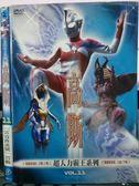 挖寶二手片-X14-011-正版DVD*動畫【超人力霸王系列 高斯-雷霆推進號出動(11)】-國語發音