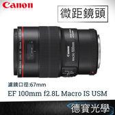 Canon EF 100mm f2.8 L Macro IS USM  新百微L鏡 微距 總代理公司貨 登錄送3600元郵政禮券