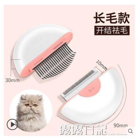 寵物貓咪專用梳子長毛短毛英短布偶狗毛梳毛刷神器貝殼去浮毛用品 露露日記