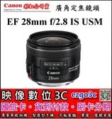 《映像數位》 Canon EF 28mm f/2.8 IS USM 廣角定焦鏡頭 【全新彩虹公司貨】 C